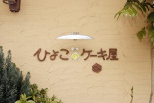 ◆10/1~営業日変更のお知らせ◆