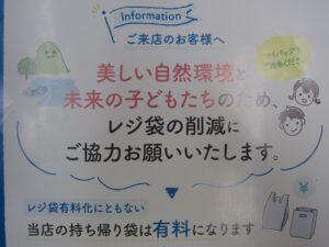 ◆レジ袋有料化のお知らせ◆