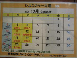 10月・11月カレンダー